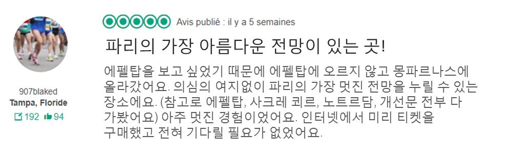 Coréen2